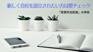 【新しく会社を設立されたい方へ】11月30日から変わっています