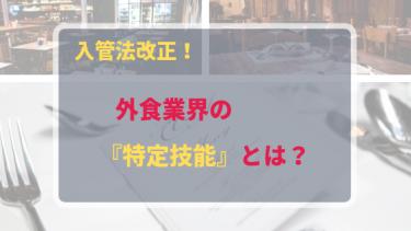 【入管法改正!】外食業界の『特定技能』とは?