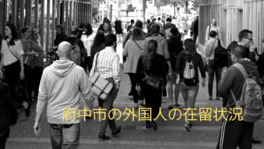 【東京都府中市の外国人人口は?】平成31年1月時点