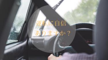 アクセルとブレーキに不安を感じたときに考えたい【運転免許の自主返納】