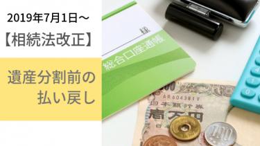 【相続法改正】2019年7月1日~