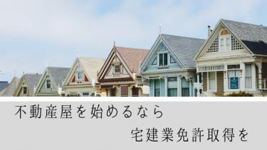 【不動産屋の経営をはじめたい方へ】宅地建物取引業(宅建業)免許