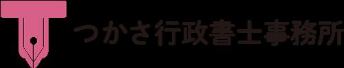 つかさ行政書士事務所|東京都府中市の行政書士
